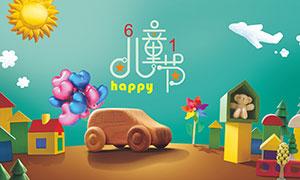 61儿童节创意宣传海报设计矢量素材