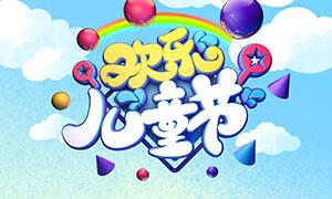 欢乐儿童节活动宣传单设计PSD素材