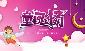童心飞扬儿童节活动海报PSD源文件