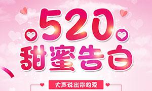 520甜蜜告白宣传单设计PSD源文件
