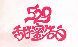 520甜蜜告白促销海报设计PSD素材