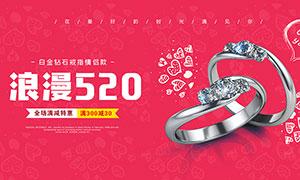钻戒520活动促销海报设计PSD素材