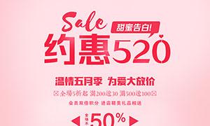 约惠520商场满减促销海报PSD素材