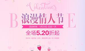 520浪漫情人节活动海报设计PSD素材