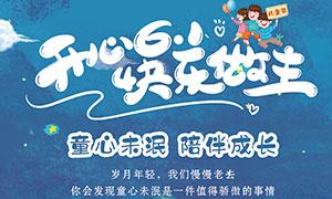 61儿童节主题活动宣传单PSD源文件
