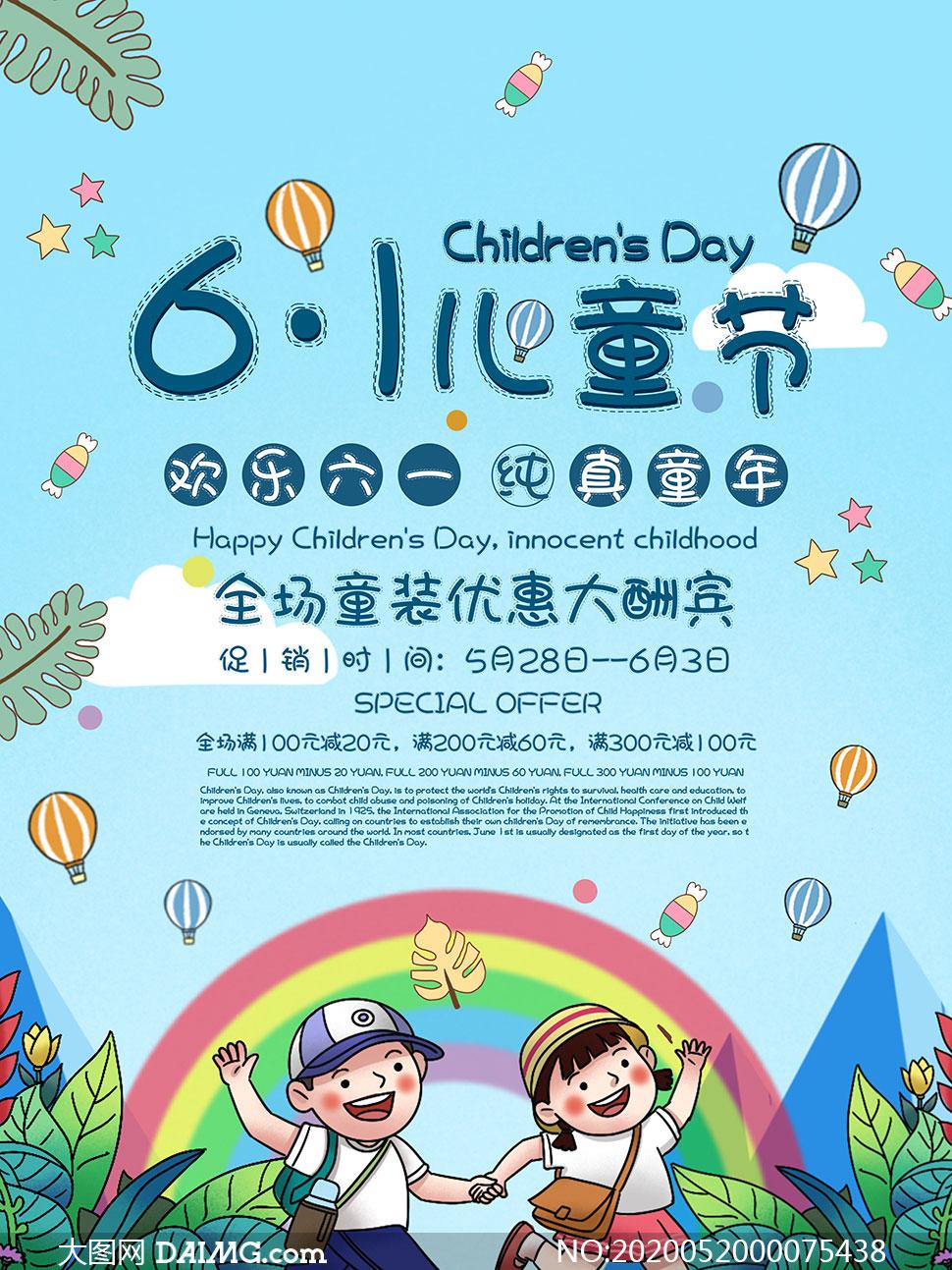 61儿童节童装促销海报设计PSD素材
