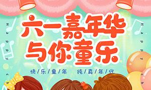 儿童节嘉年华主题宣传海报PSD素材