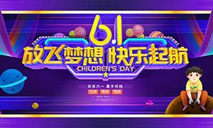 61儿童节商场促销海报设计PSD源文件