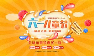 六一儿童节玩具促销海报设计PSD素材