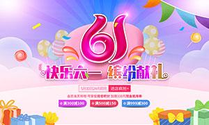 61儿童节缤纷献礼活动海报PSD素材
