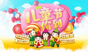 61儿童节玩具狂欢日促销海报PSD素材