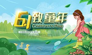 61致童年儿童节主题海报设计PSD素材