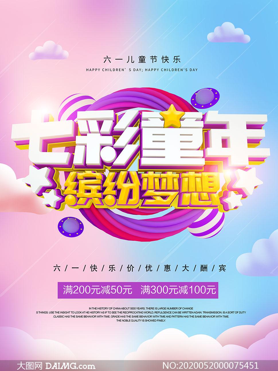 七彩童年儿童节活动宣传单PSD素材