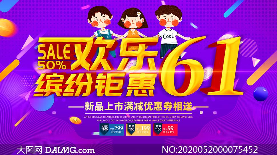 儿童节商场新品上市促销海报PSD素材