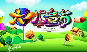61儿童节活动宣传展板设计PSD素材