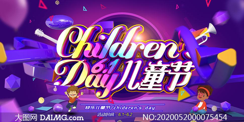 61儿童节活动宣传栏设计PSD素材