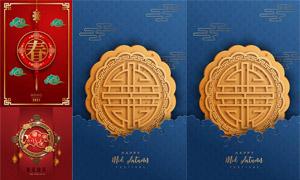 中秋节月饼与牛年春节创意矢量素材
