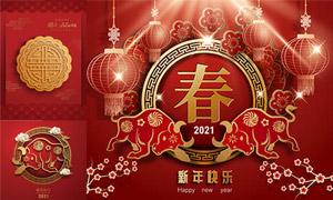 中秋节月饼图案与红灯笼等矢量素材