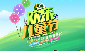 61儿童节促销海报设计PSD分层素材