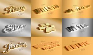 6款銀色和金色質感立體字PSD模板