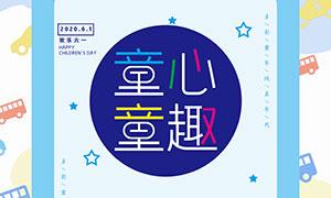 童心童趣儿童节活动海报PSD素材