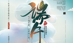 端午节粽子促销活动海报PSD素材