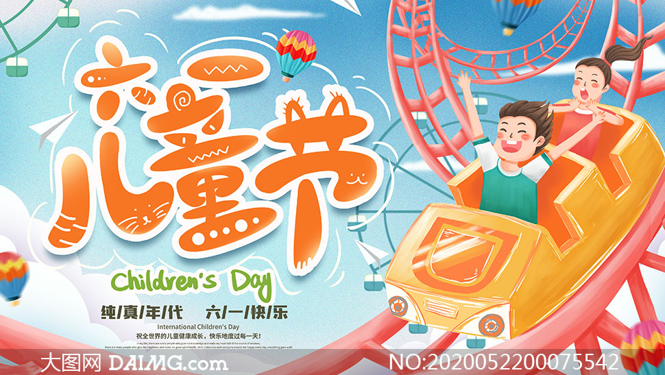 61儿童节游乐场活动海报设计PSD素材