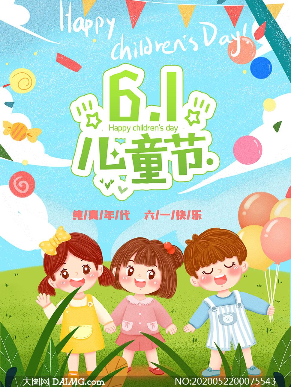 61儿童节快乐活动宣传单PSD素材