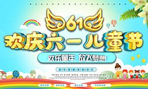 61儿童节放飞梦想活动海报设计PSD素材