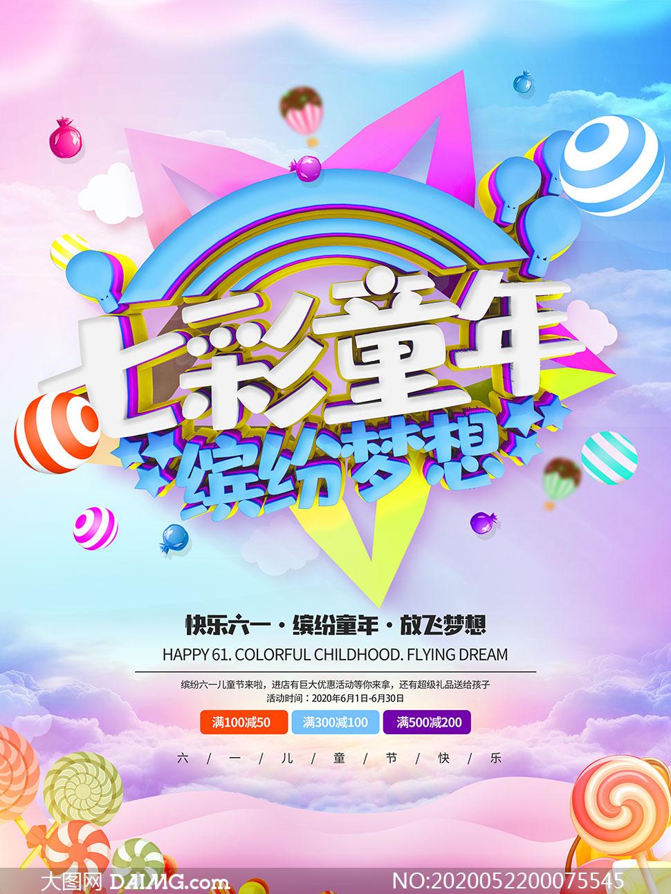七彩童年儿童节活动海报设计PSD素材