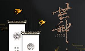 中国风主题芒种节气海报设计PSD素材