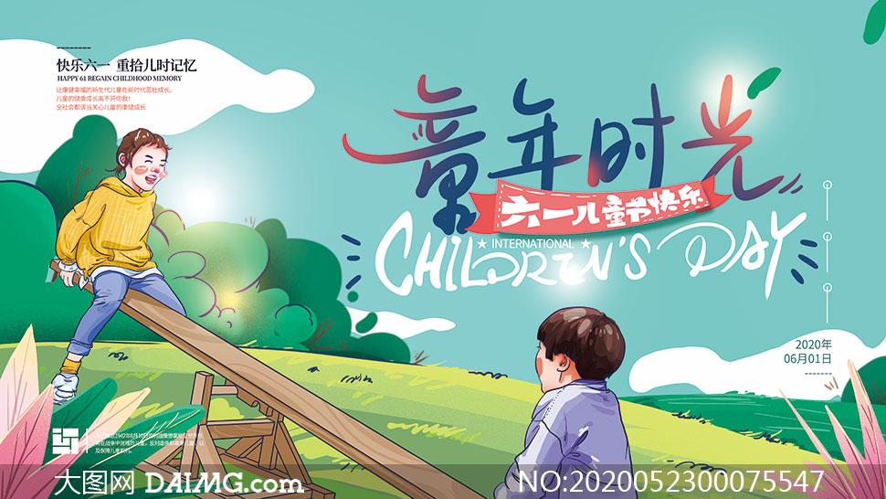 六一儿童节快乐活动海报PSD模板