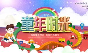 童年时光主题儿童节海报设计PSD素材