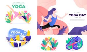 扁平化国际瑜伽日主题插画矢量图V01