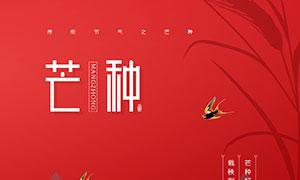 红色喜庆芒种节气宣传海报PSD素材