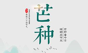 中国风芒种节气海报设计PSD素材