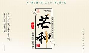 中国传统芒种节气海报设计PSD素材