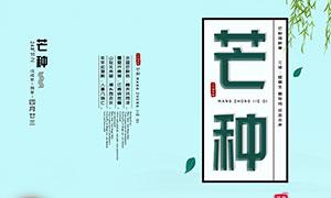 传统芒种时节宣传单设计PSD素材