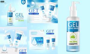 不同包装的洗手液广告设计矢量素材