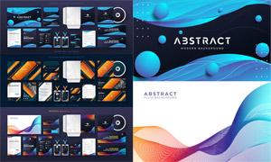 抽象元素图案企业视觉模板矢量素材