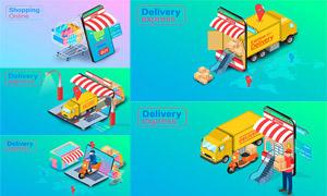 电商购物与物流配送等创意矢量素材