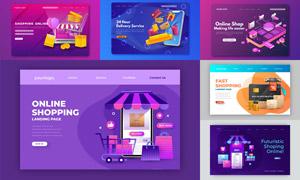 电商购物主题网页设计主题矢量素材
