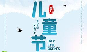 61儿童节活动宣传单设计PSD分层素材