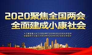2020聚焦全國兩會宣傳欄設計PSD素材