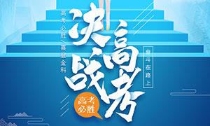 决战高考励志宣传海报设计PSD素材