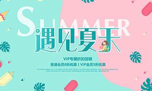夏季商场促销活动宣传展板设计PSD素材