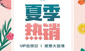夏季促销感恩大回馈海报设计PSD素材