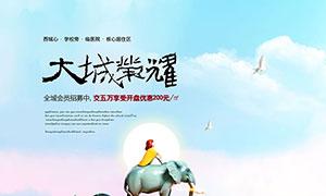 大城荣耀房地产宣传海报设计PSD素材