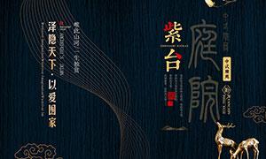 中式地产活动宣传海报设计PSD模板