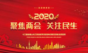 2020聚焦兩會關注民生宣傳展板PSD素材